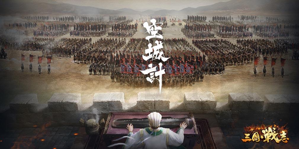 新三国戦志 いくさば 『諸葛亮の空城計』紹介イメージ