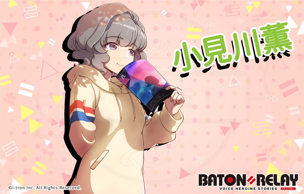 BATON=RELAY(バトンリレー) キャラクター『小見川 薫』紹介イメージ