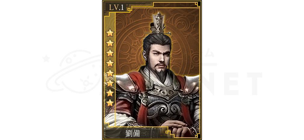 新三國志III(新三國志3) キャラクター『劉備』紹介イメージ