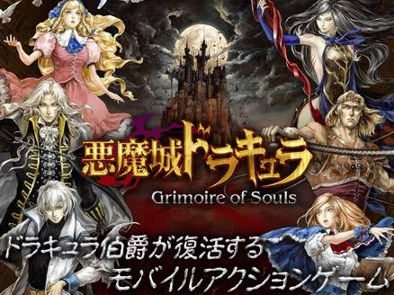 悪魔 城 ドラキュラ grimoire of souls