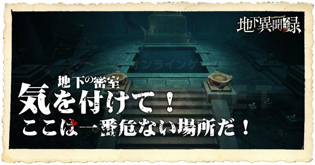 地下異聞録(ちかいぶんろく) ステージ『地下密室』紹介イメージ