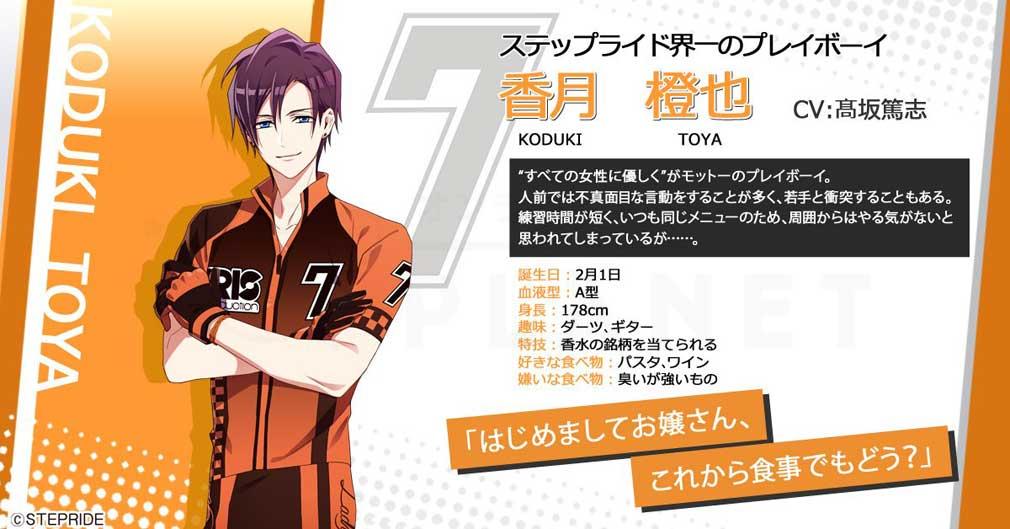 ステップライド(ステプラ) キャラクター『香月 橙也』紹介イメージ