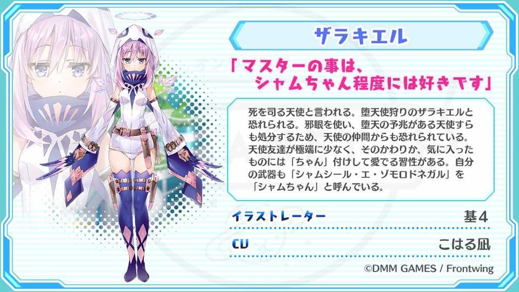 電脳天使ジブリール(電ジブ) ジブリールキャラクター『ザラキエル』紹介イメージ