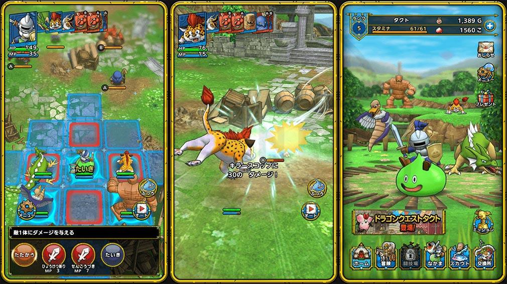 ドラゴンクエストタクト(DQ ドラクエ) ゲームスクリーンショット