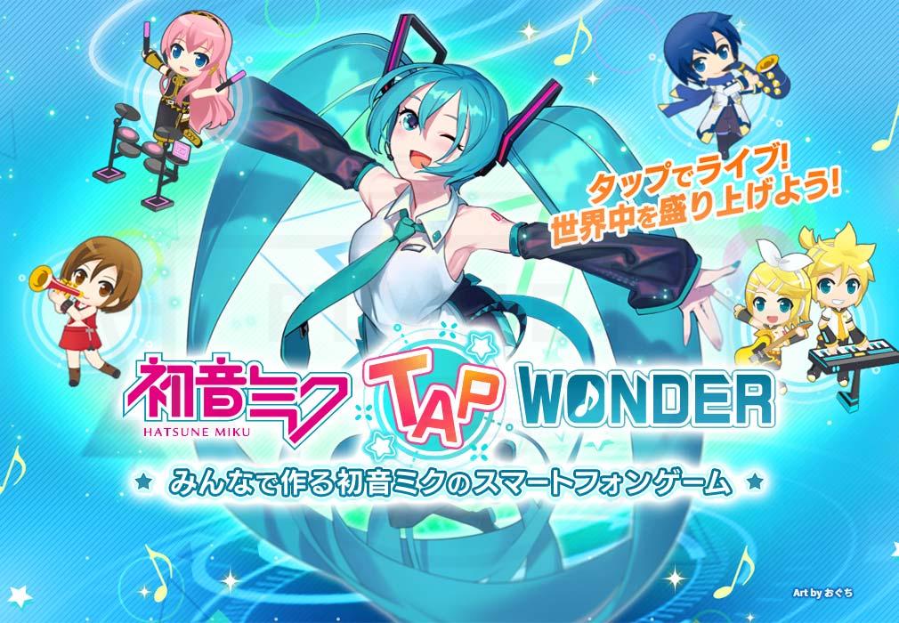 初音ミク TAP WONDER(ミクたぷ) キービジュアル