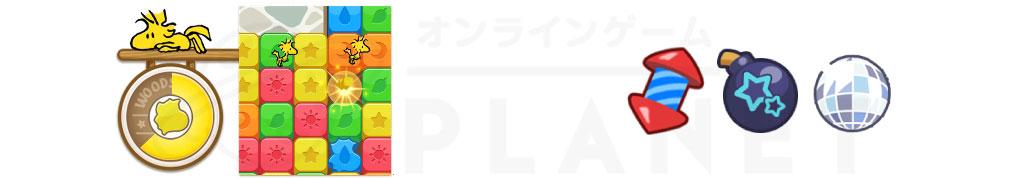 スヌーピー パズルジャーニー(タップスヌーピー) 『ウッドストックピース』、『スペシャルピース』紹介イメージ
