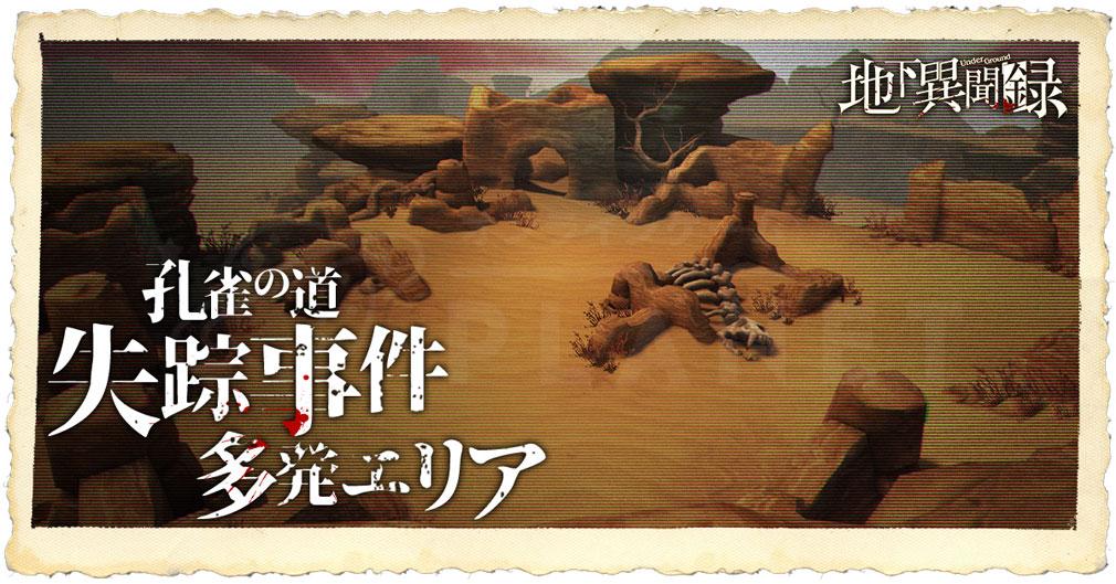 地下異聞録(ちかいぶんろく) ステージ『孔雀の道』紹介イメージ