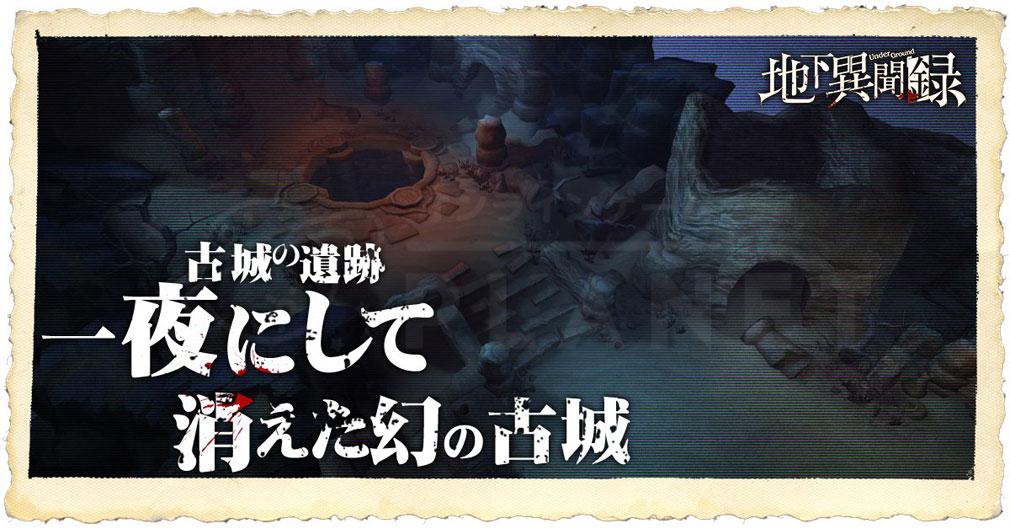 地下異聞録(ちかいぶんろく) ステージ『古城の遺跡』紹介イメージ