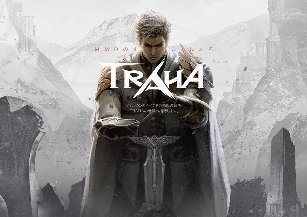 TRAHA(トラハ) キービジュアル