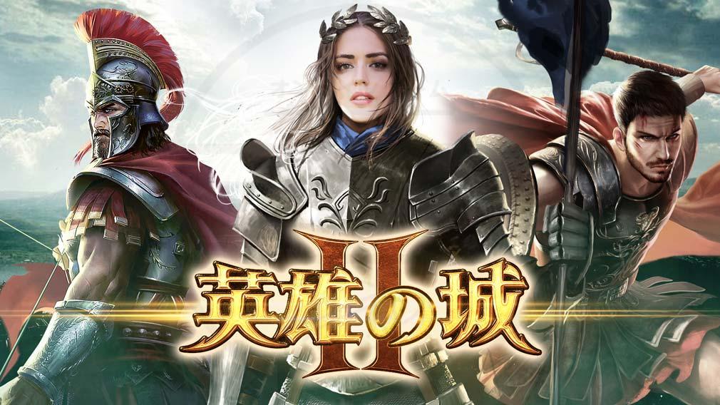 英雄の城2 キービジュアル