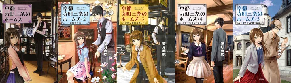 原作小説『京都寺町三条のホームズ』1-5巻紹介イメージ