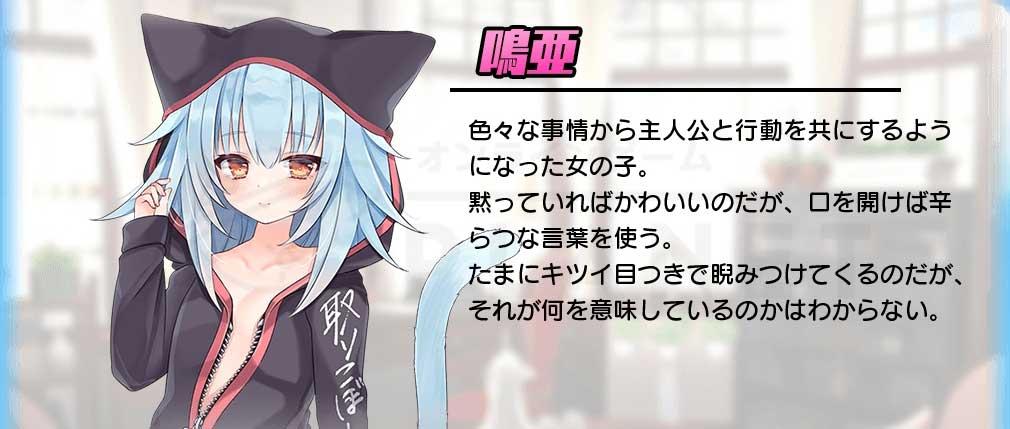 撃姫転生セブンスガールズ 美少女キャラクター撃姫『鳴亜』紹介イメージ