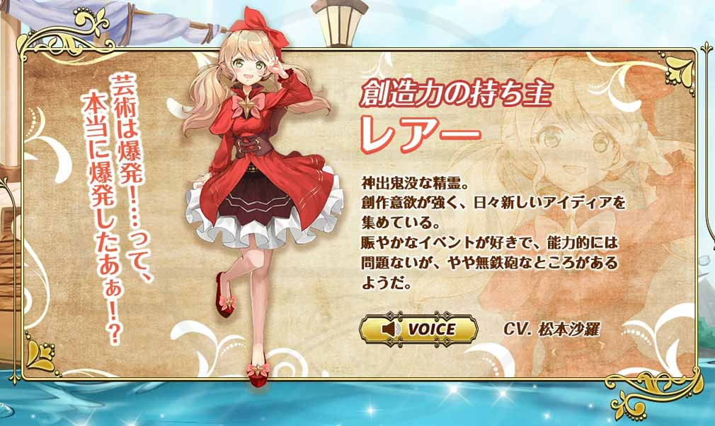 ユートピア・ゲート 双子の女神と未来へのつばさ キャラクター『レアー』紹介イメージ