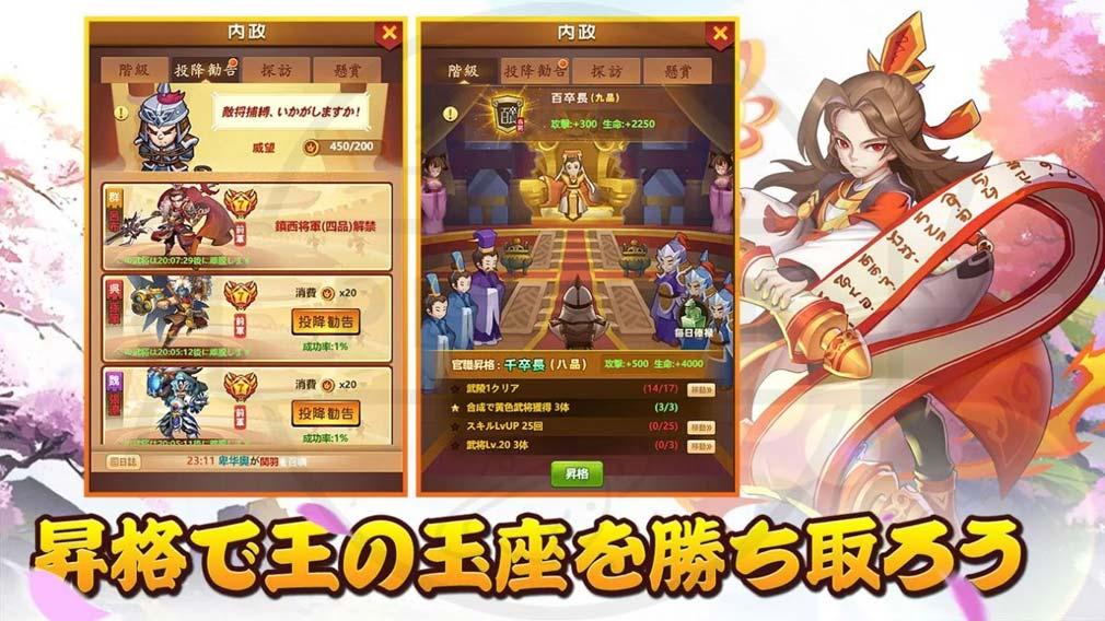 名将物語 三国放置兵士伝説 王座を勝ち取る紹介イメージ