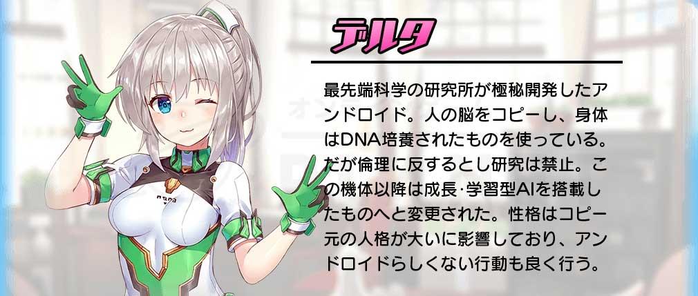 撃姫転生セブンスガールズ 美少女キャラクター撃姫『デルタ』紹介イメージ