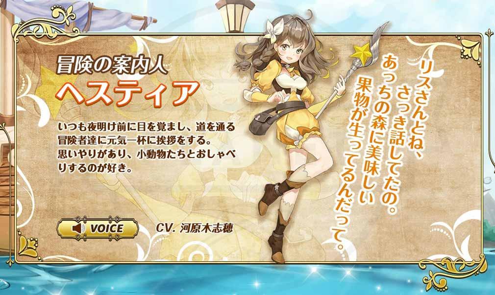 ユートピア・ゲート 双子の女神と未来へのつばさ キャラクター『ヘスティア』紹介イメージ