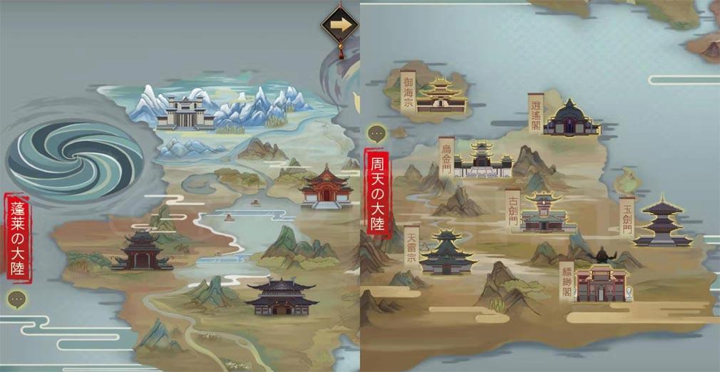 封神の道へ 俺は新世界の神となる 世界マップ『蓬莱』『周天』紹介イメージ