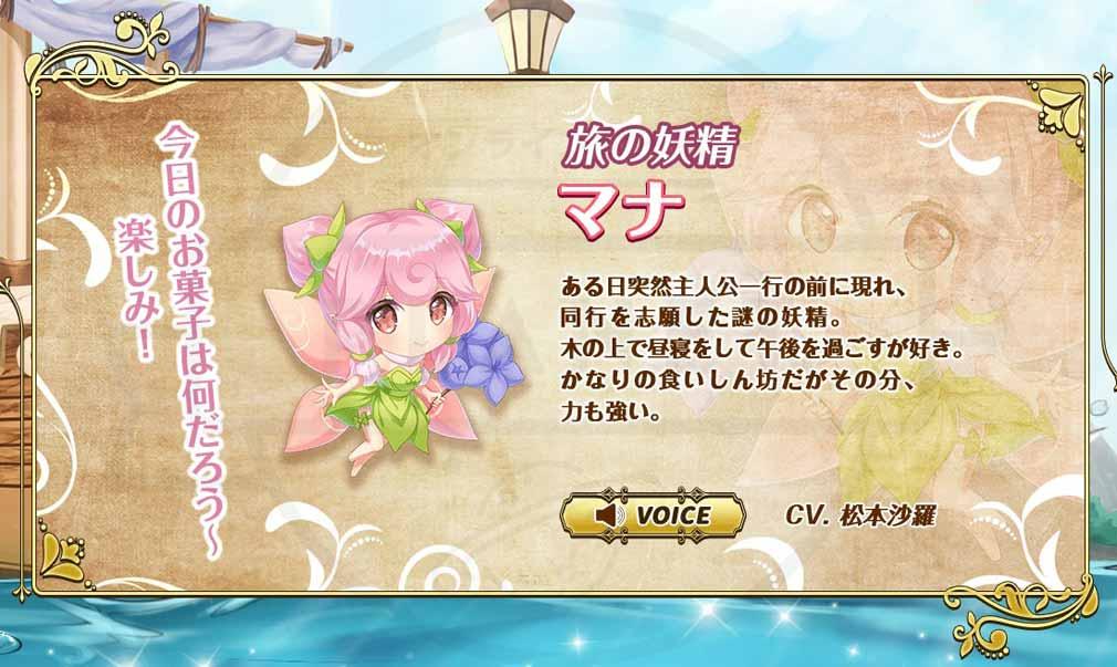 ユートピア・ゲート 双子の女神と未来へのつばさ キャラクター『マナ』紹介イメージ