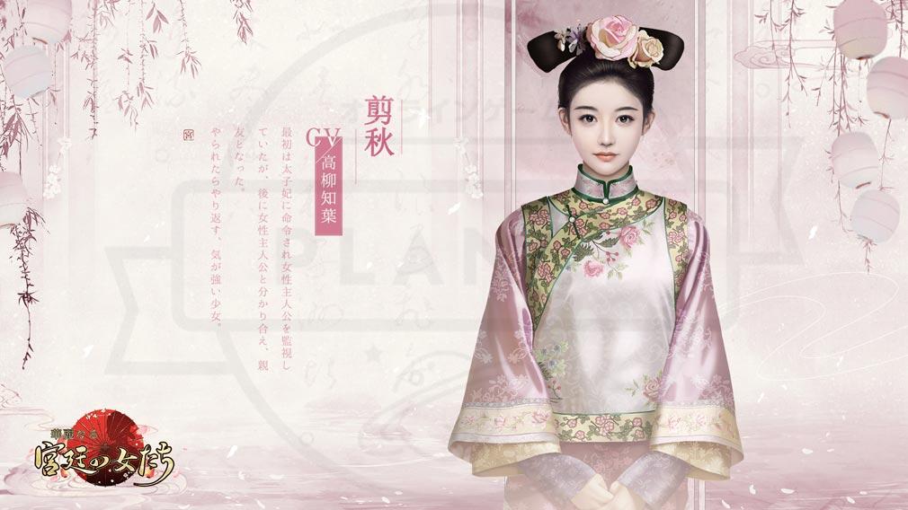 華麗なる宮廷の女たち 登場キャラクター『剪秋(せんしゅう)』紹介イメージ