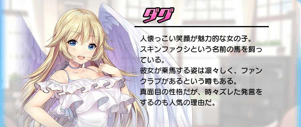 撃姫転生セブンスガールズ 美少女キャラクター撃姫『ダグ』紹介イメージ