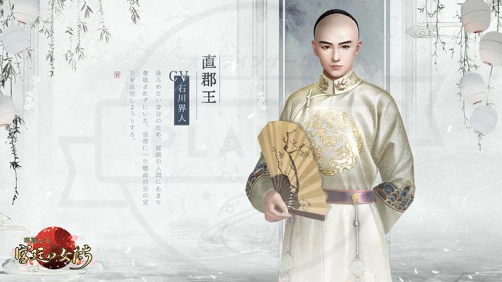 華麗なる宮廷の女たち 登場キャラクター『直郡王(ちょくぐんおう)』紹介イメージ