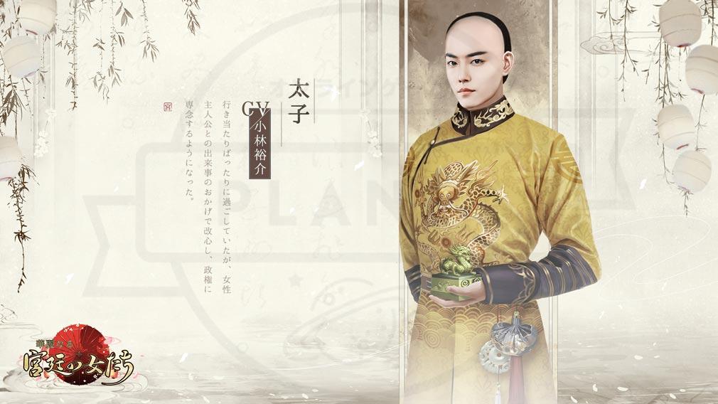 華麗なる宮廷の女たち 登場キャラクター『太子(たいし)』紹介イメージ