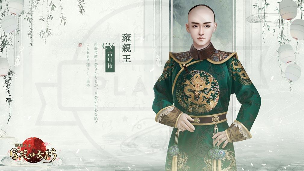 華麗なる宮廷の女たち 登場キャラクター『雍親王(ようしんのう)』紹介イメージ