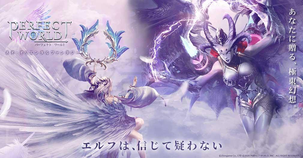 パーフェクトワールドM(完美世界M) 突如時空の裂け目から現れた凶悪な怨霊に対抗する紹介イメージ