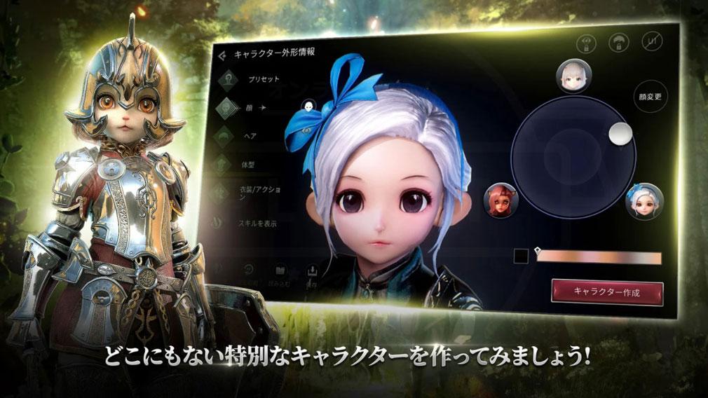 BLESS Mobile(ブレス モバイル) キャラクターカスタマイズ紹介イメージ