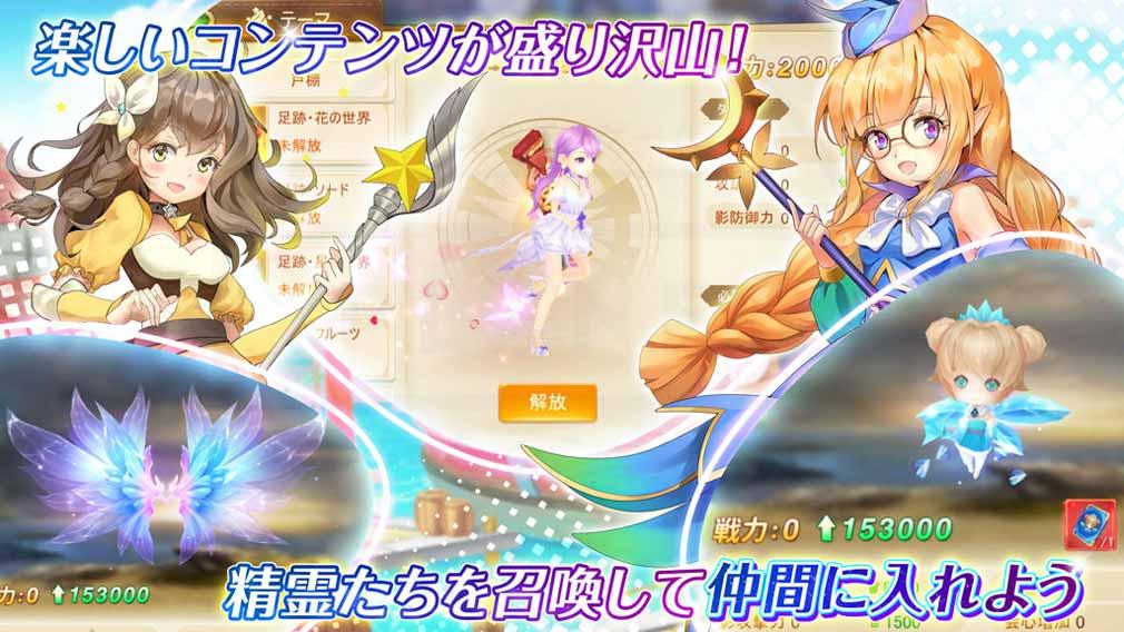 ユートピア・ゲート 双子の女神と未来へのつばさ 精霊召喚紹介イメージ