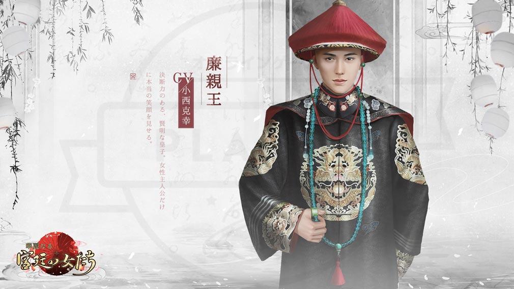 華麗なる宮廷の女たち 登場キャラクター『廉親王(れんしんのう)』紹介イメージ