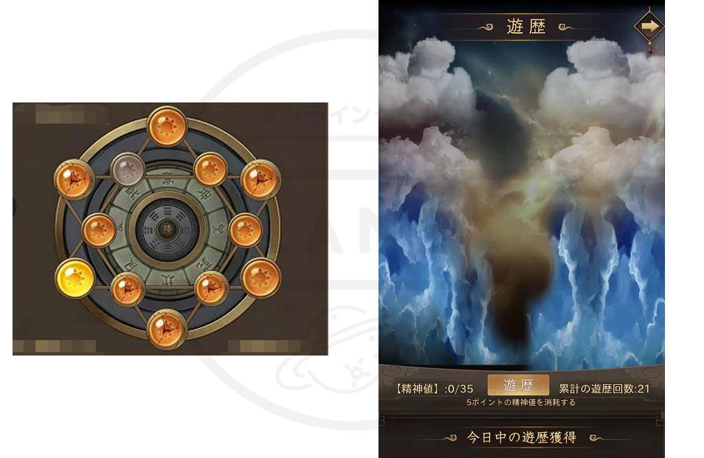 封神の道へ 俺は新世界の神となる 『遊歴』紹介イメージ