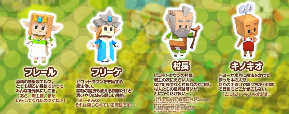 ピコットタウン 住民キャラクター『フレール』『フリーケ』『村長』『キノキオ』紹介イメージ