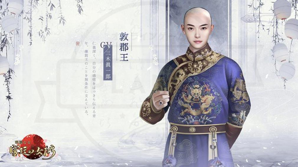 華麗なる宮廷の女たち 登場キャラクター『敦郡王(とんぐんおう)』紹介イメージ