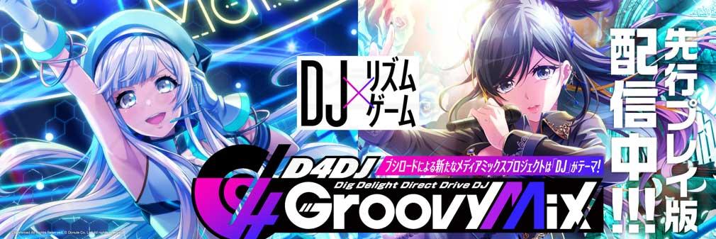 D4DJ Grooby Mix D4U Edition(グルミク) 先行プレイ版フッターイメージ