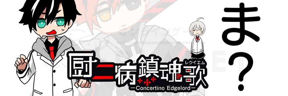 厨二病 鎮魂歌(レクイエム) ―Concertino Edgelord―(ちゅうれく) フッターイメージ