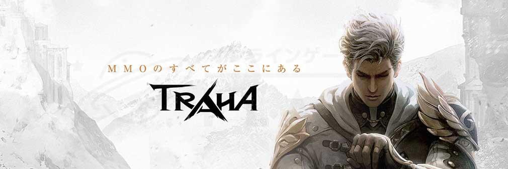 TRAHA(トラハ) フッターイメージ