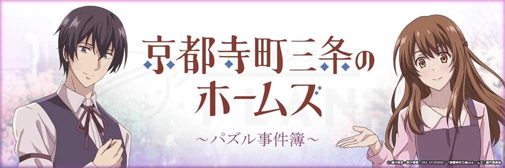 京都寺町三条のホームズ パズル事件簿 フッターイメージ