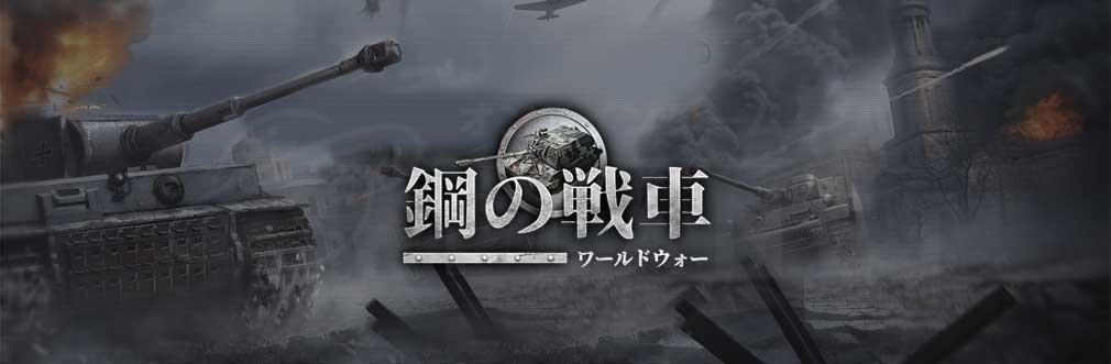 鋼の戦車 ワールドウォー(はがせん) フッターイメージ