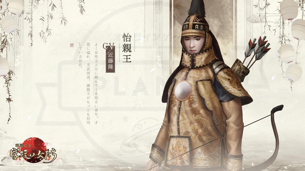 華麗なる宮廷の女たち 登場キャラクター『怡親王(いしんのう)』紹介イメージ