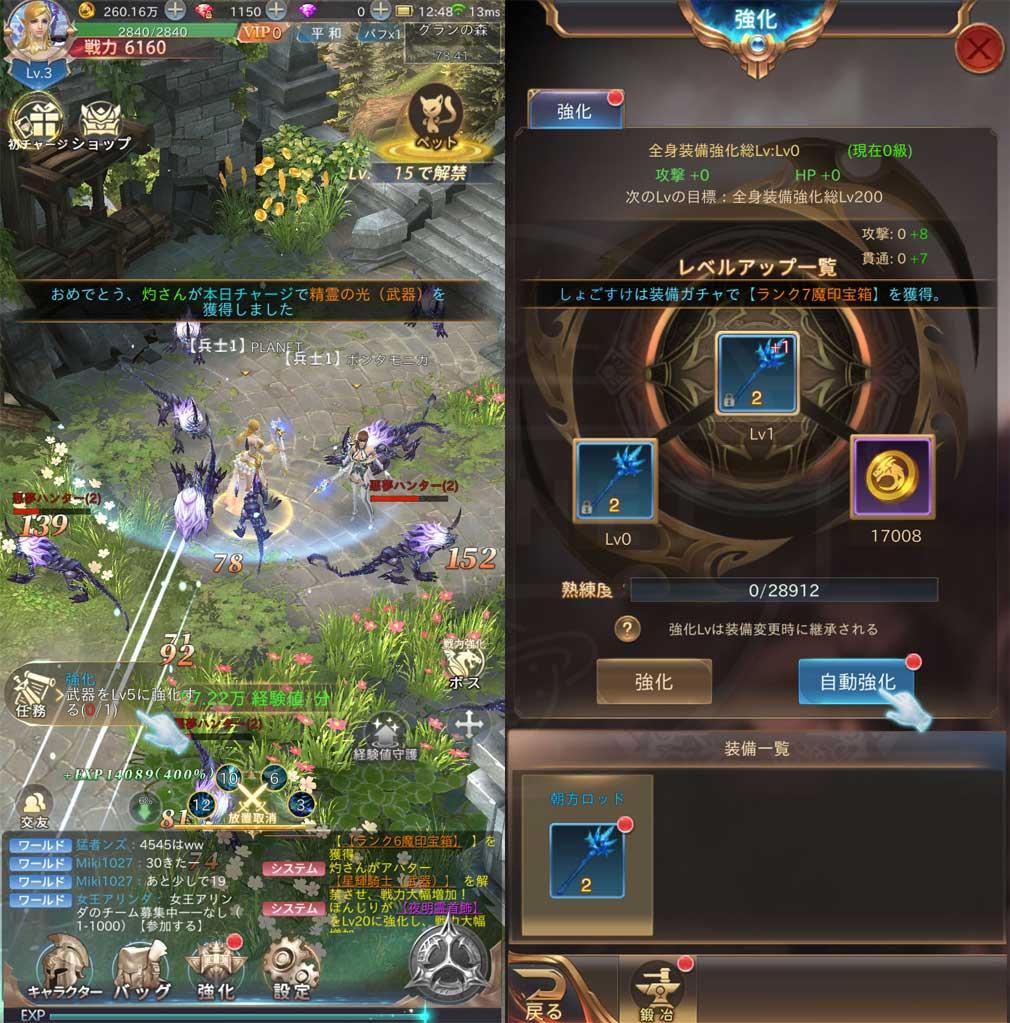 魔剣伝説 ゲーム画面左下に表示されているミッション、強化スクリーンショット