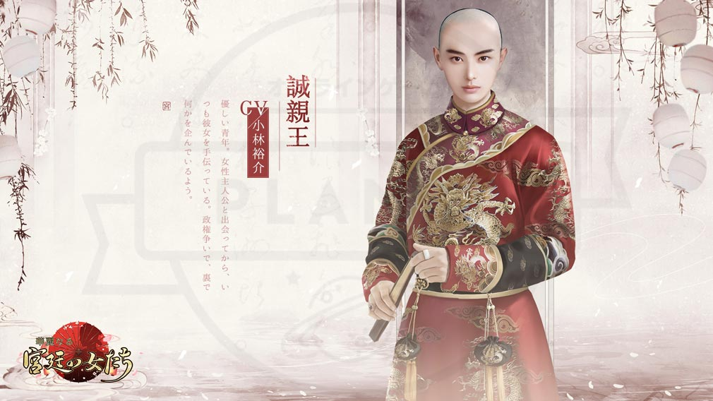 華麗なる宮廷の女たち 登場キャラクター『誠親王(せいしんのう)』紹介イメージ