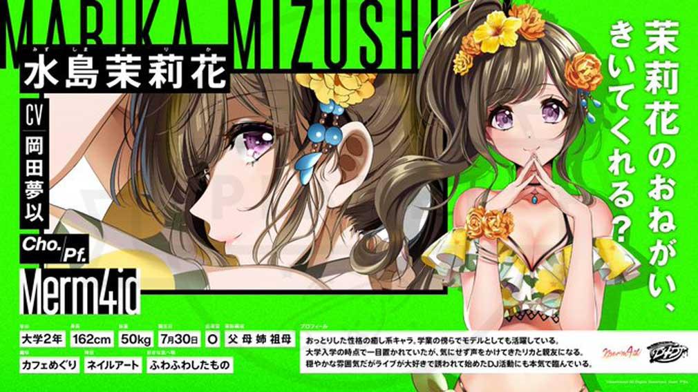 D4DJ Grooby Mix D4U Edition(グルミク) キャラクター『水島茉莉花』紹介イメージ