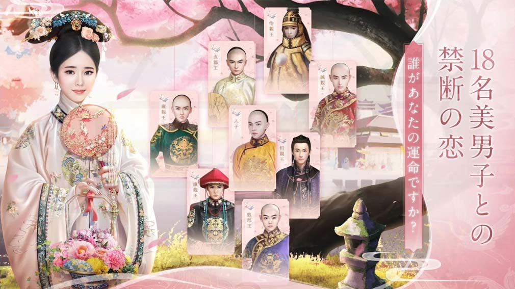 華麗なる宮廷の女たち 皇子との恋愛紹介イメージ