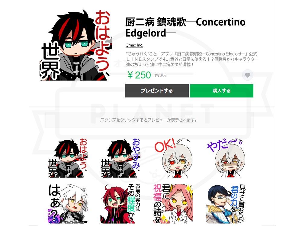 厨二病 鎮魂歌(レクイエム) ―Concertino Edgelord―(ちゅうれく) LINEスタンプ紹介イメージ