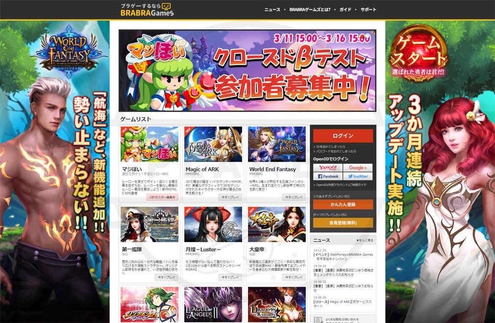 BRABRAゲームズTOPページ