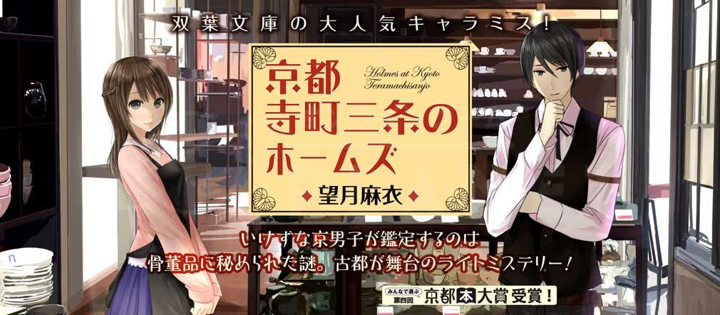 『京都寺町三条のホームズ』キービジュアル