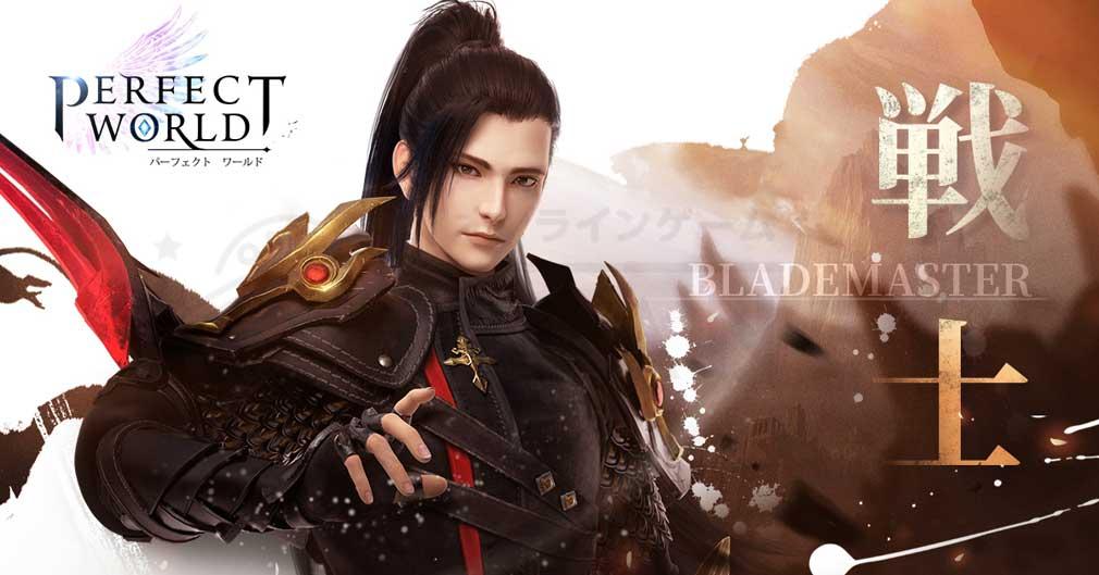 パーフェクトワールドM(完美世界M) キャラクター『戦士』紹介イメージ