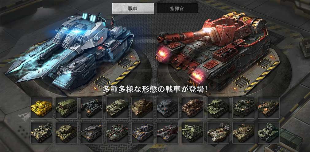 鋼の戦車 ワールドウォー(はがせん) 登場戦車紹介イメージ