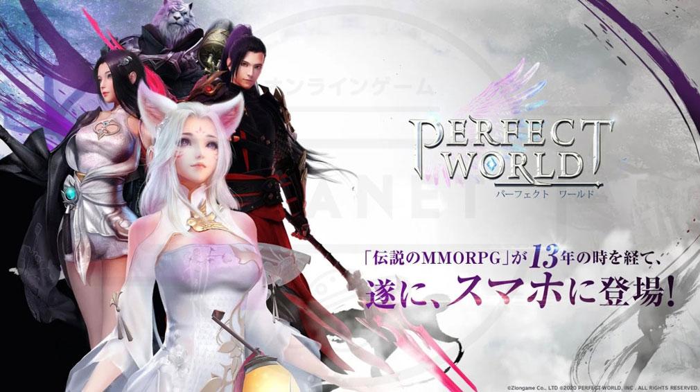 パーフェクトワールドM(完美世界M) メインイメージ